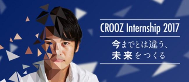 CROOZインターンシップ