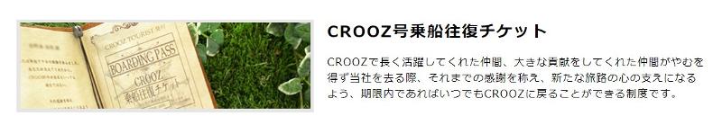 CROOZ号乗船往復チケット