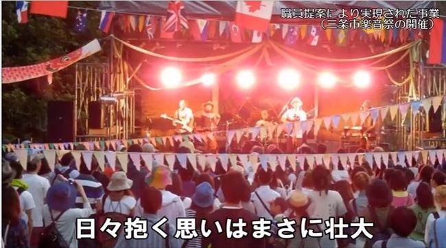 三条市楽音祭