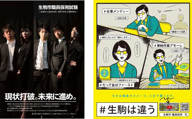 生駒市採用ポスター