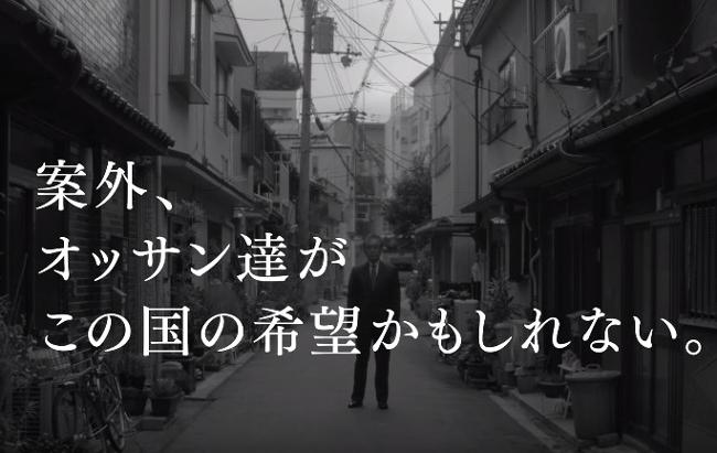 オッサンが日本を救う