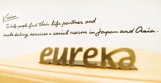 エウレカ結婚制度